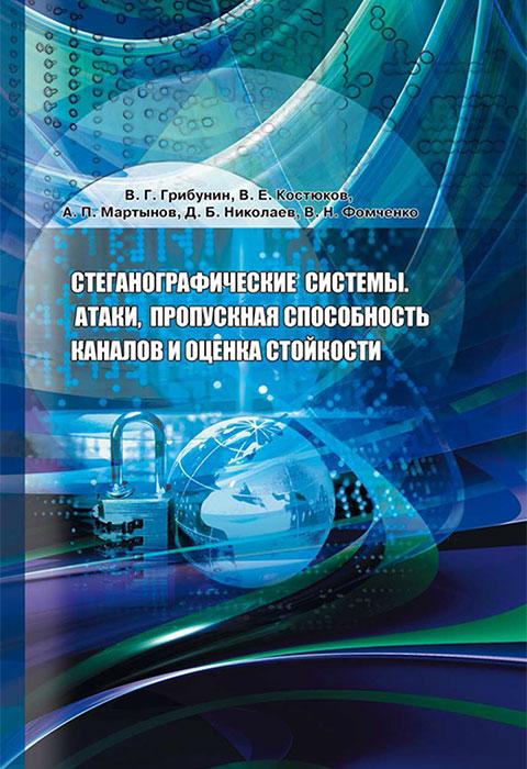 Стеганографические системы. Атаки, пропускная способность каналов и оценка стойкости