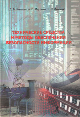 Технические средства и методы обеспечения безопасности информации