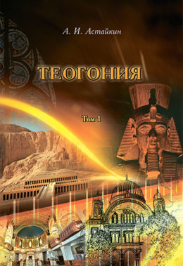 Теогония. Том 1