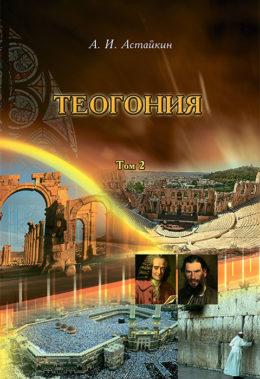 Теогония. От Древнего мира до эпохи Возрождения