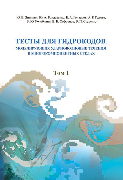 Тесты для гидрокодов, моделирующих ударноволновые течения в многокомпонентных средах. Том 1: Газодинамика