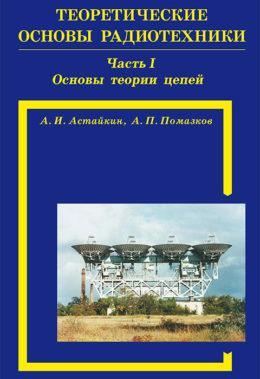 Теоретические основы радиотехники. Часть 1