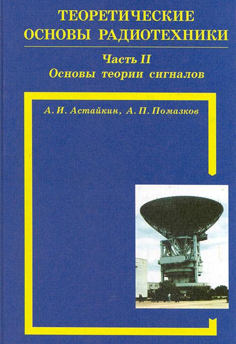 Теоретические основы радиотехники. Часть 2