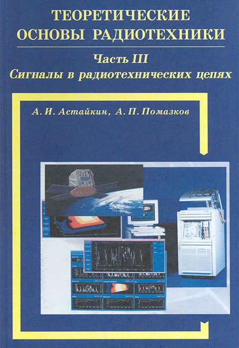 Теоретические основы радиотехники. Часть 3