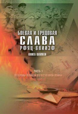 Боевая и трудовая слава РФЯЦ-ВНИИЭФ: Книга памяти. Часть 1