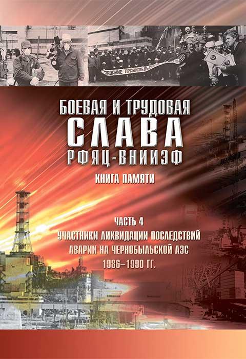 Боевая и трудовая слава РФЯЦ-ВНИИЭФ: Книга памяти. Часть 4