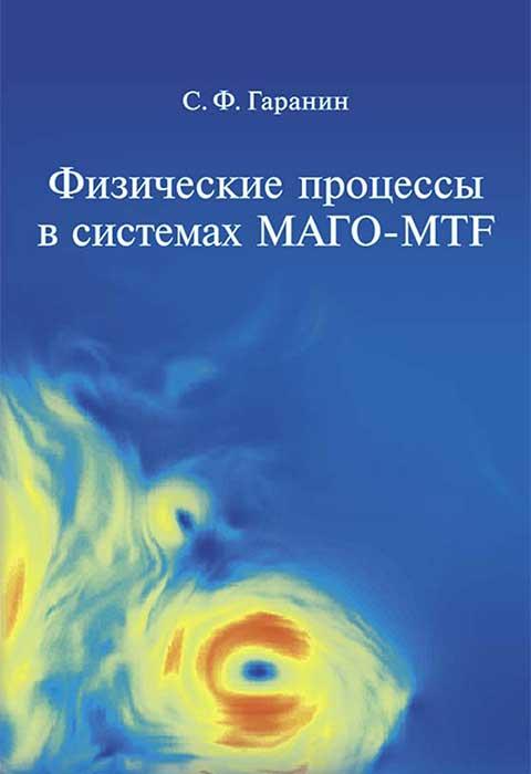 Физические процессы в системах МАГО-MTF