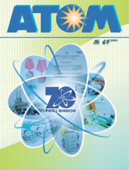 Журнал АТОМ №69 2016
