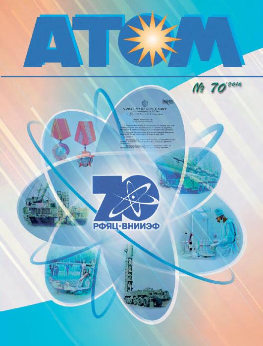 Журнал АТОМ №70 2016