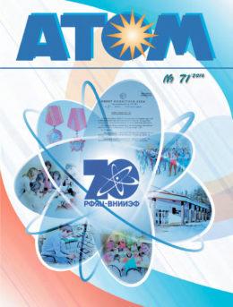 Журнал АТОМ №71 2016