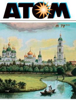Журнал АТОМ №72 2016