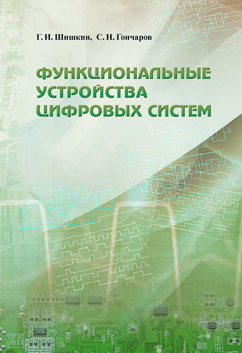 Функциональные устройства цифровых систем