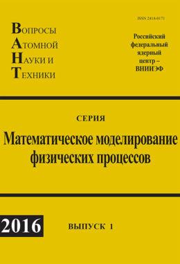 Сборник ВАНТ ММФП №1 2016