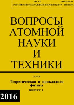 Сборник ВАНТ ТПФ №1 2016