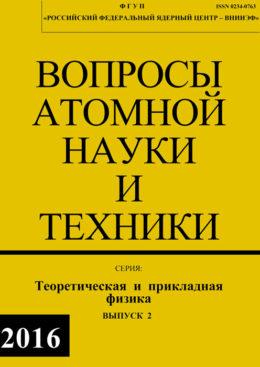 Сборник ВАНТ ТПФ №2 2016
