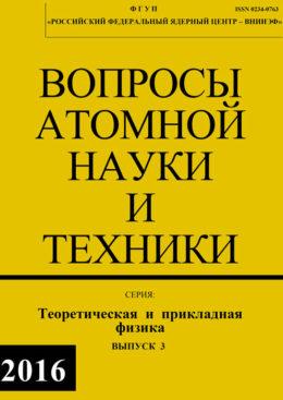 Сборник ВАНТ ТПФ №3 2016