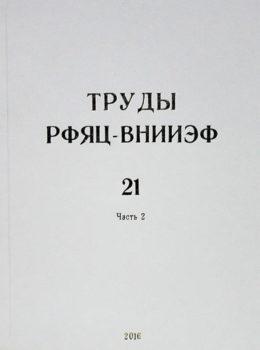 Труды РФЯЦ-ВНИИЭФ Выпуск 21 Часть 2