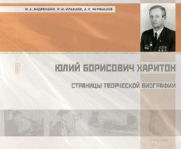 Юлий Борисович Харитон. Страницы творческой биографии