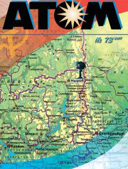 Журнал АТОМ №73 2017