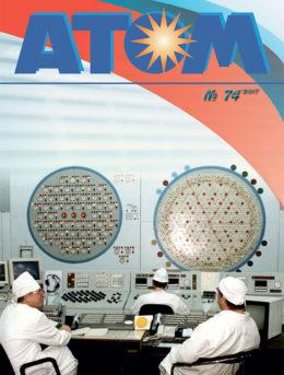 Журнал АТОМ №74 2017