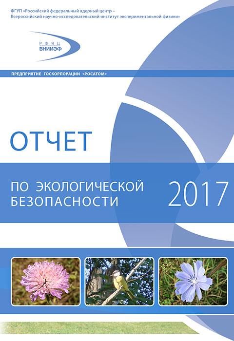 Отчет по экологической безопасности за 2017год