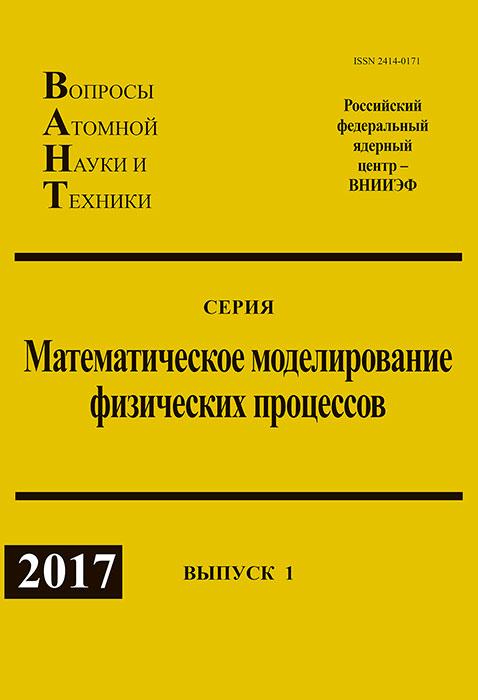 Сборник ВАНТ ММФП №1 2017
