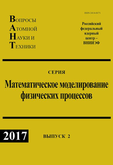Сборник ВАНТ ММФП №2 2017
