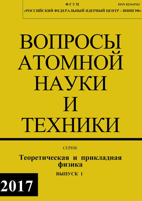 Сборник ВАНТ ТПФ №1 2017