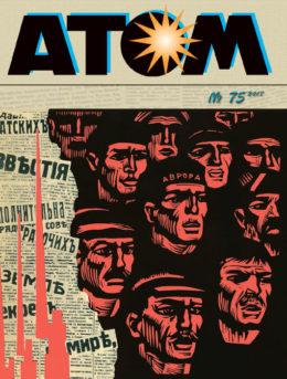 Журнал АТОМ №75 2017