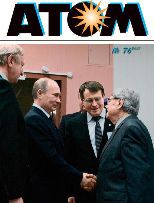 Журнал АТОМ №76 2017