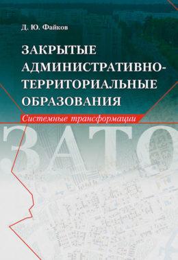 Закрытые административно-территориальные образования