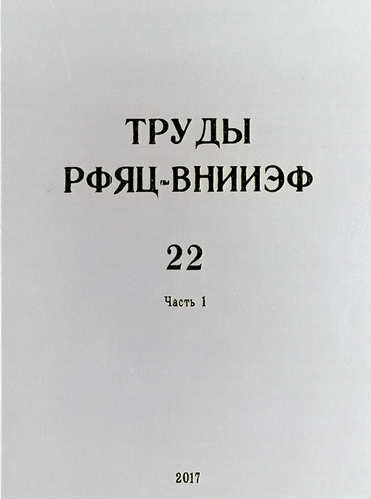 Труды РФЯЦ-ВНИИЭФ Выпуск 22 Часть 1