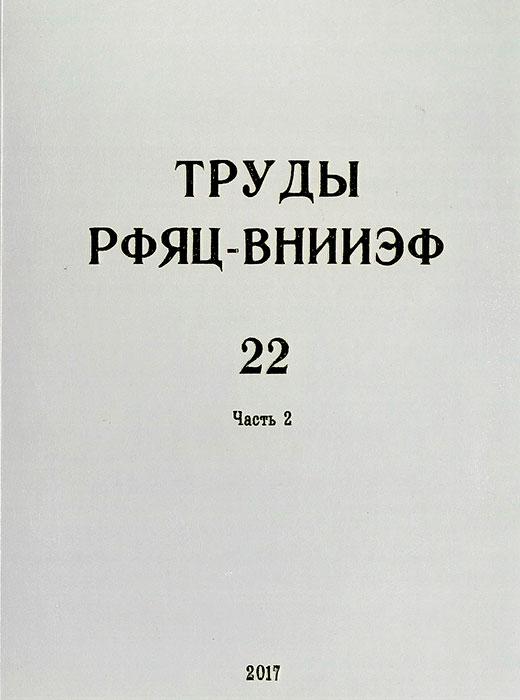 Труды РФЯЦ-ВНИИЭФ Выпуск 22 Часть 2