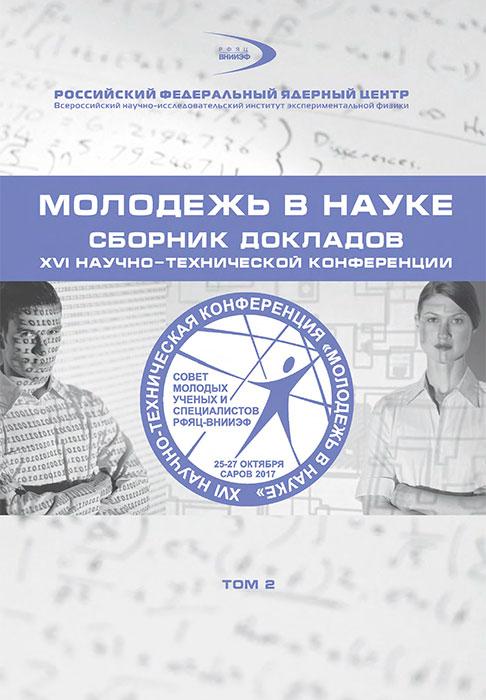 «Молодежь в науке» 2017 Том 2