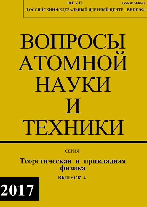 Сборник ВАНТ ТПФ №4 2017