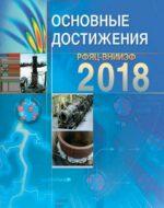 Основные достижения РФЯЦ-ВНИИЭФ 2018