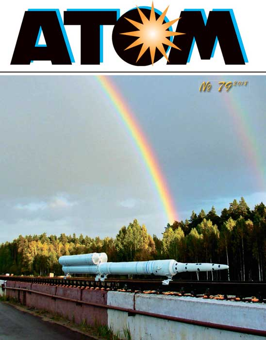Журнал АТОМ №79 2018