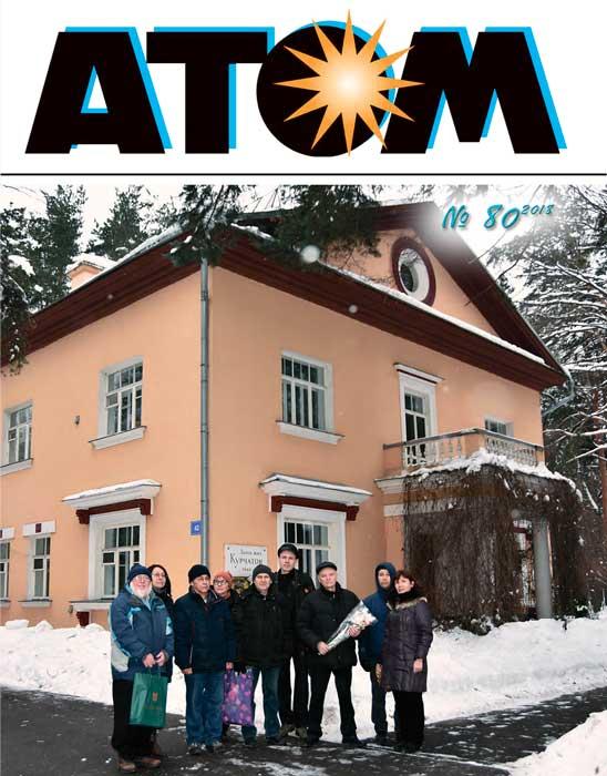 Журнал АТОМ №80 2018