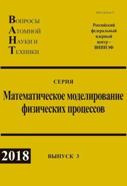 Сборник ВАНТ ММФП №3 2018