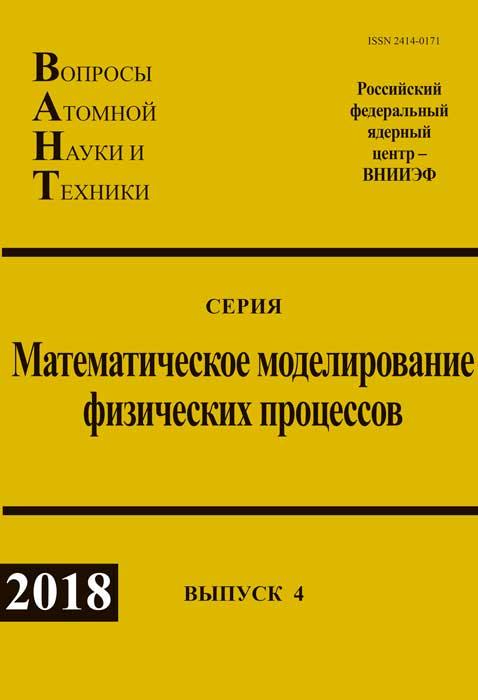 Сборник ВАНТ ММФП №4 2018