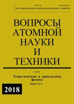 Сборник ВАНТ ТПФ №4 2018