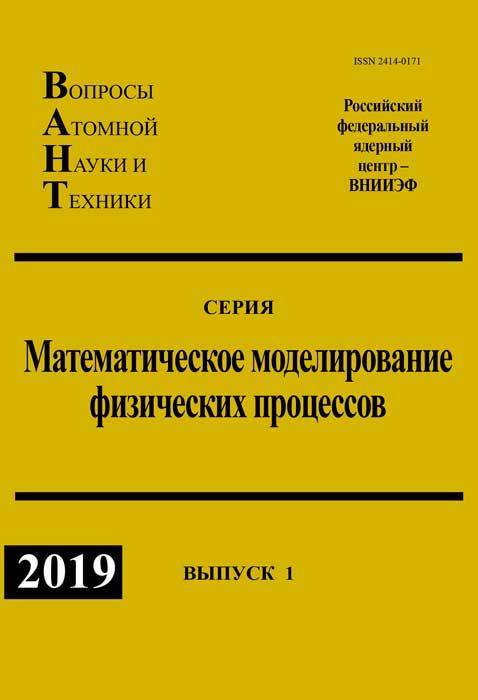 Сборник ВАНТ ММФП №1 2019