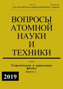 Сборник ВАНТ ТПФ №1 2019