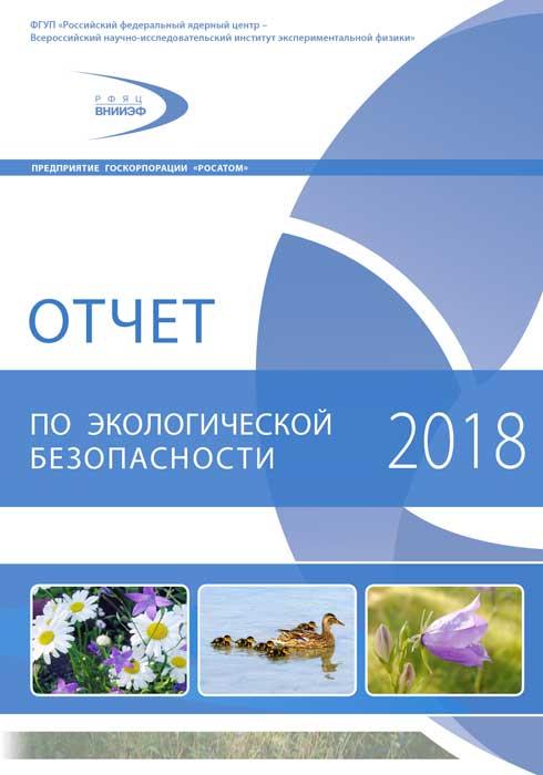 Отчет по экологической безопасности за 2018год