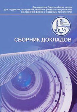 Лазерная физика и лазерные технологии 2019