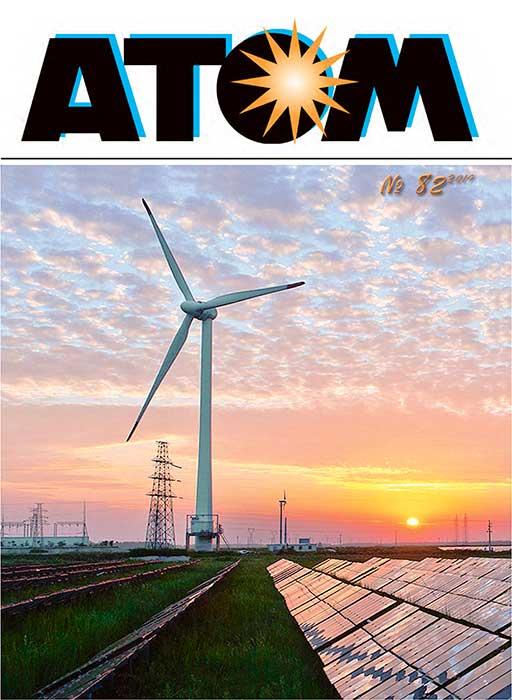 Журнал АТОМ №82 2019