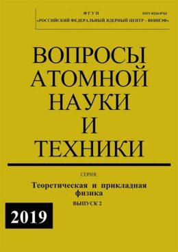 Сборник ВАНТ ТПФ №2 2019