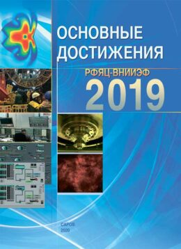 Основные достижения РФЯЦ-ВНИИЭФ 2019