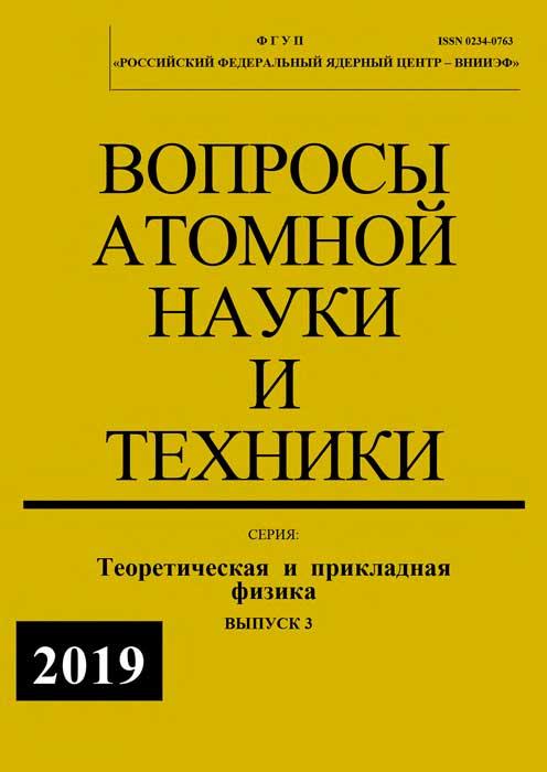 Сборник ВАНТ ТПФ №3 2019