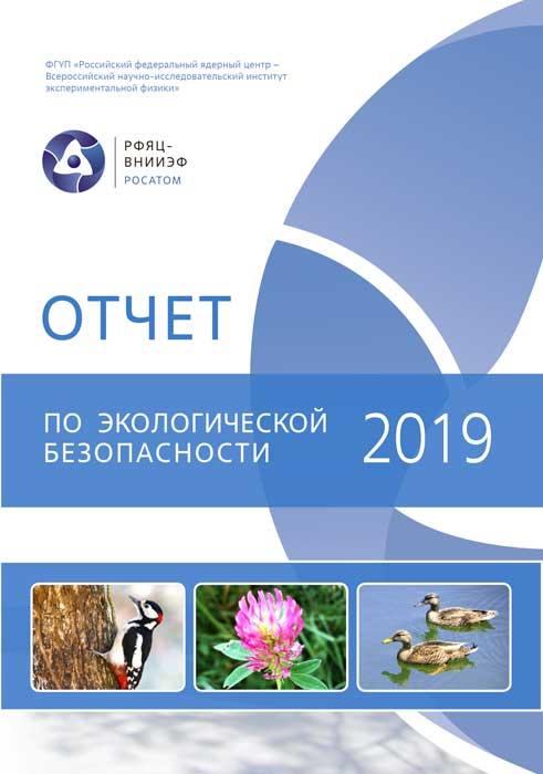 Отчет по экологической безопасности за 2019год